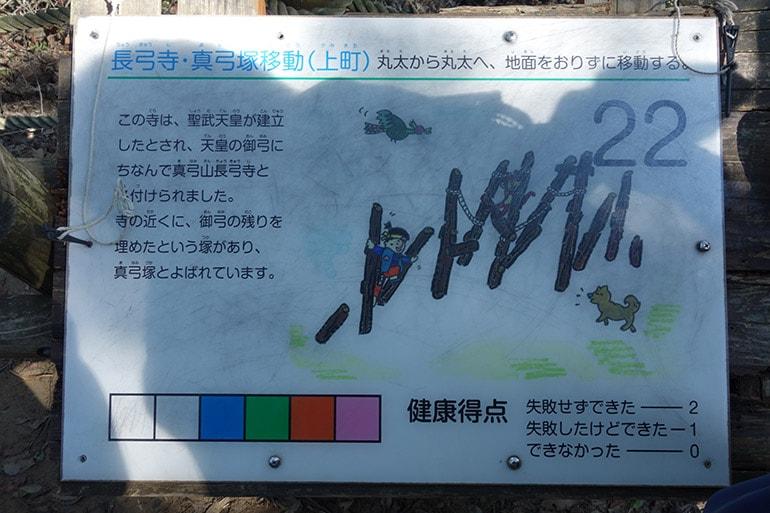 生駒山麓フィールドアスレチック「長弓寺・真弓塚移動(上町)」案内板
