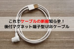 ZRSEのマグネット式USBケーブル
