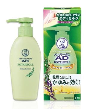 メンソレータムADボタニカル乳液