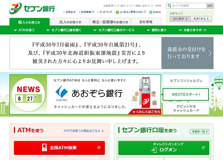 セブン銀行のホームページ