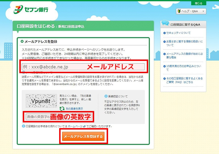 セブン銀行の口座申込でメアド登録画面