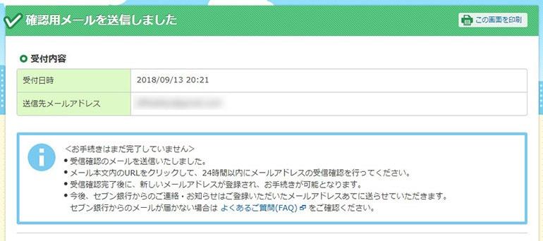 セブン銀行の口座開設の確認メール送信画面