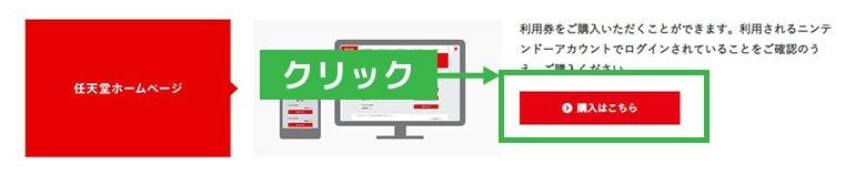 ニンテンドースイッチオンラインの申し込み(購入)ボタン