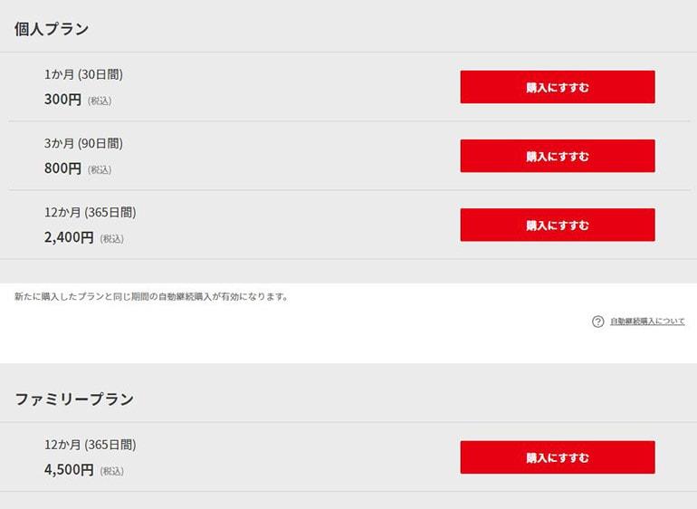 ニンテンドースイッチオンラインの料金選択画面