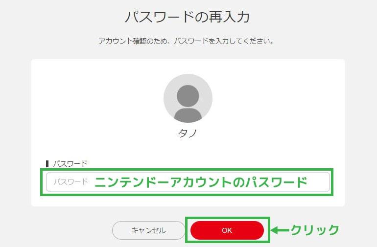 ニンテンドーアカウントのログイン画面
