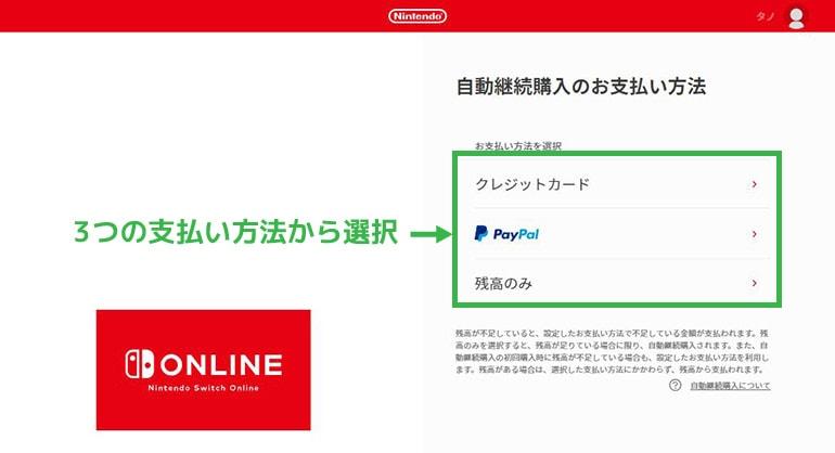 ニンテンドースイッチオンラインの支払い方法選択画面