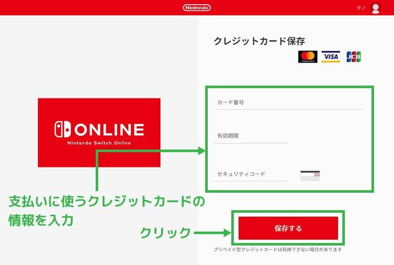 ニンテンドーオンラインの支払いクレカ情報入力画面