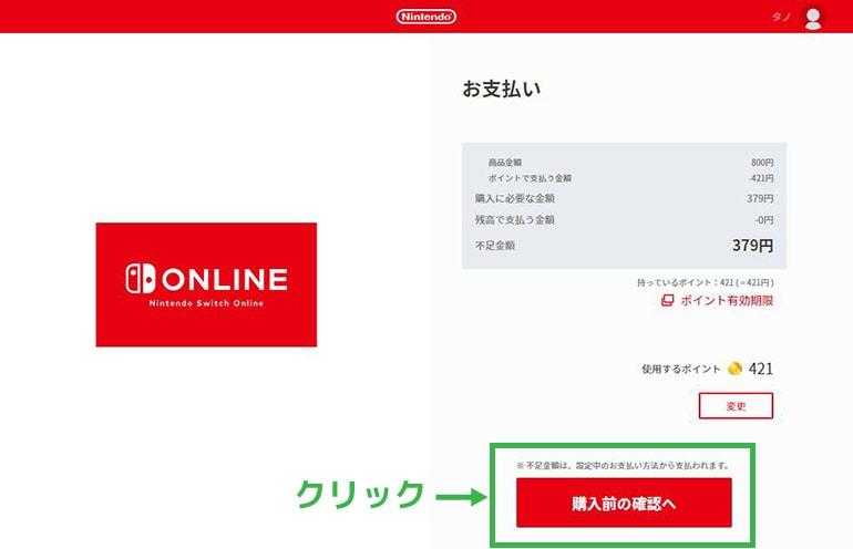 ニンテンドースイッチオンラインの支払い確認画面