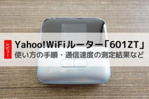 Yahoo!wifiのルーター「601ZT」の本体