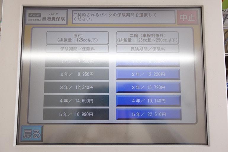 セブンイレブンのマルチコピー機でバイクの自賠責を更新する手順「排気量と契約期間の選択」