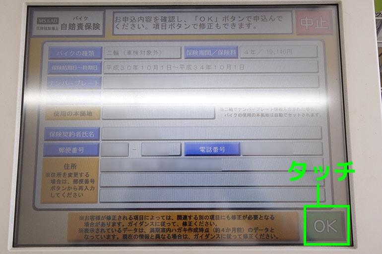 セブンイレブンのマルチコピー機でバイクの自賠責を更新する手順「申込み内容の確認」