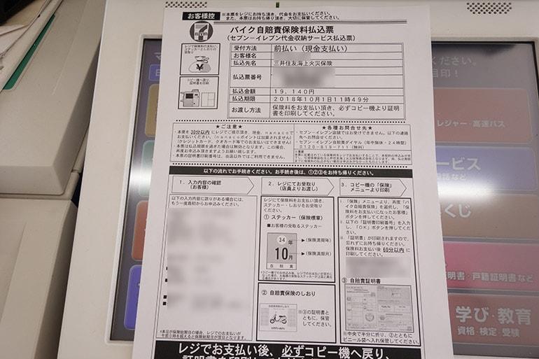 セブンイレブンのマルチコピー機でバイクの自賠責を更新する手順「払込票」