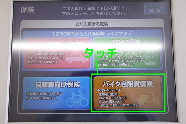 セブンイレブンのマルチコピー機でバイクの自賠責を更新する手順「バイク自賠責保険を選択」