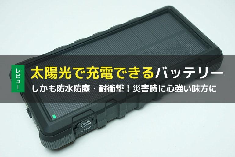 RAVPOWER ソーラーモバイルバッテリー 25000mAhの紹介記事