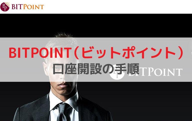 ビットポイントの公式ページ画面