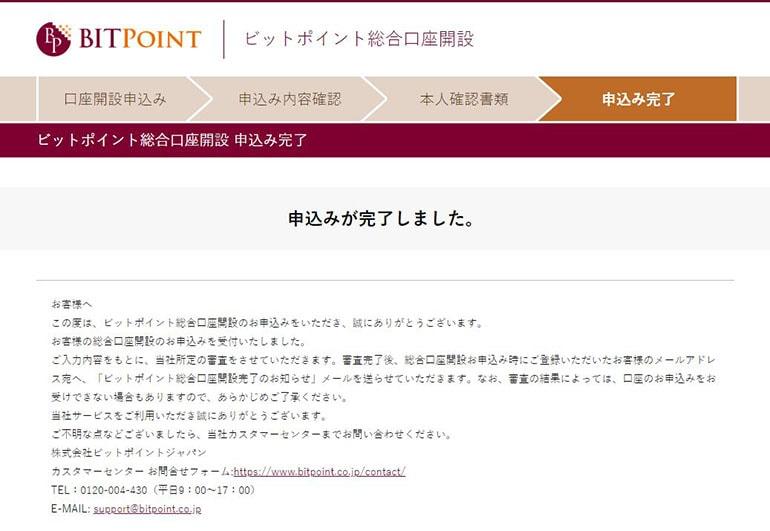 ビットポイントの口座開設「申し込み完了」