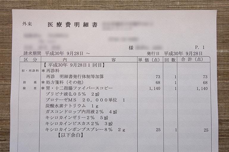 胃カメラ検査の明細書