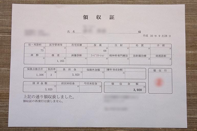 胃カメラ検査の領収書