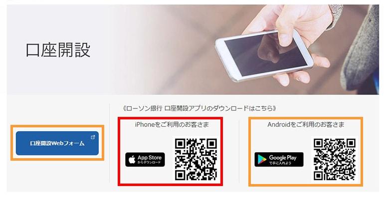 ローソン銀行で口座開設する手順「アプリのダウンロード」
