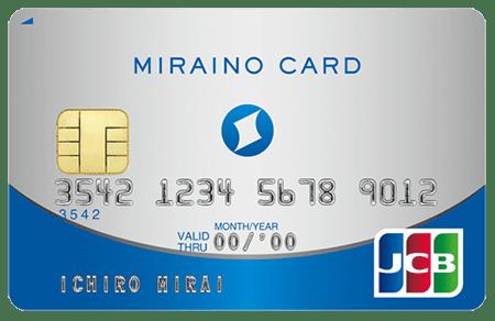 ミライノカードの券面