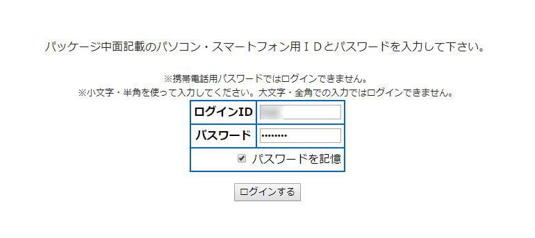 無印良品の印鑑のネーム印をネットで注文「ログイン画面」