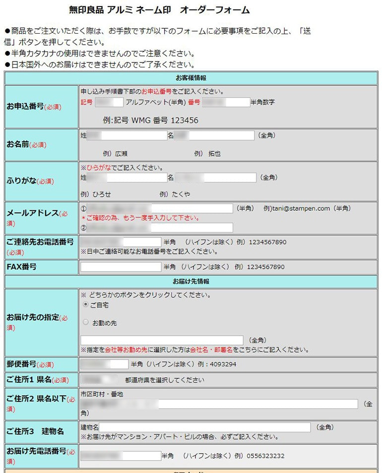 無印良品の印鑑のネーム印をネットで注文「個人情報入力」