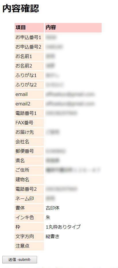 無印良品の印鑑のネーム印をネットで注文「注文確認」