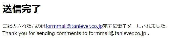 無印良品の印鑑のネーム印をネットで注文「完了画面」