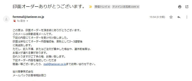 無印良品の印鑑のネーム印をネットで注文「確認メール」