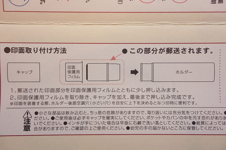 無印良品の印鑑の説明書(取り付け方)