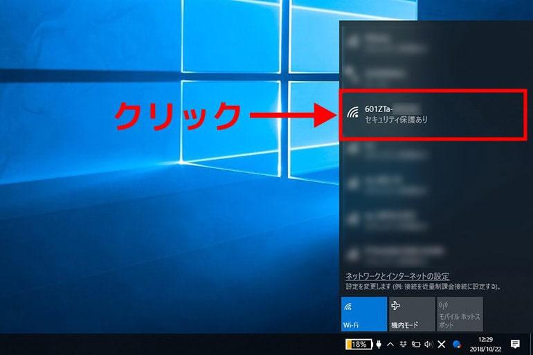 パソコンでの無線LAN接続画面「機器の選択」