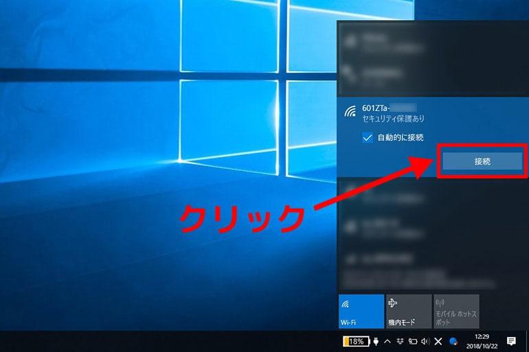 パソコンでの無線LAN接続画面「接続ボタンをクリック」