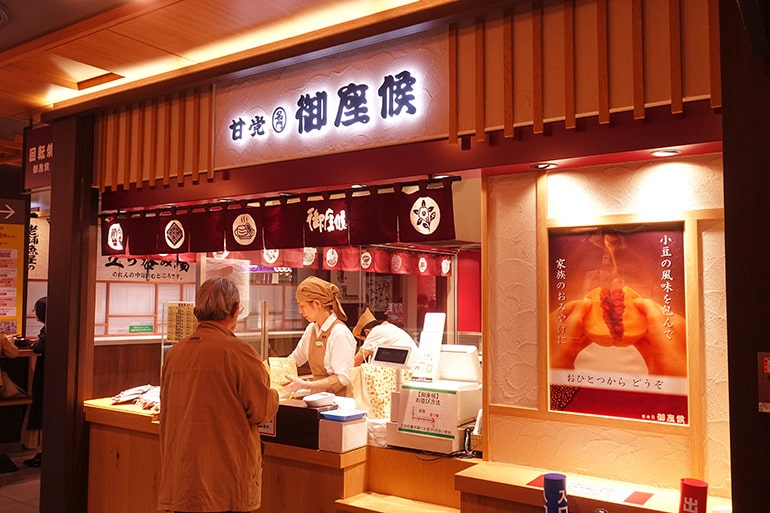 阪神百貨店スナックパーク「御座候」