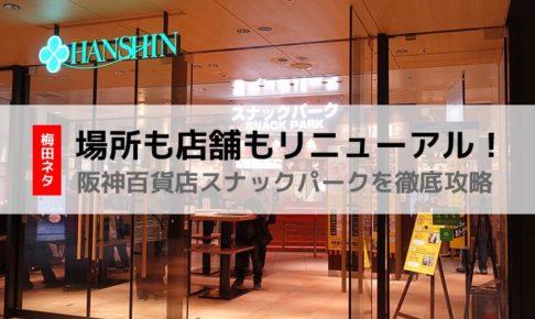 阪神百貨店スナックパークの入口