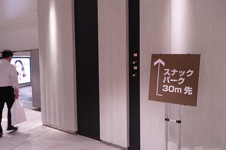 阪神百貨店スナックパークへの経路「スナックパークの案内だらけ」