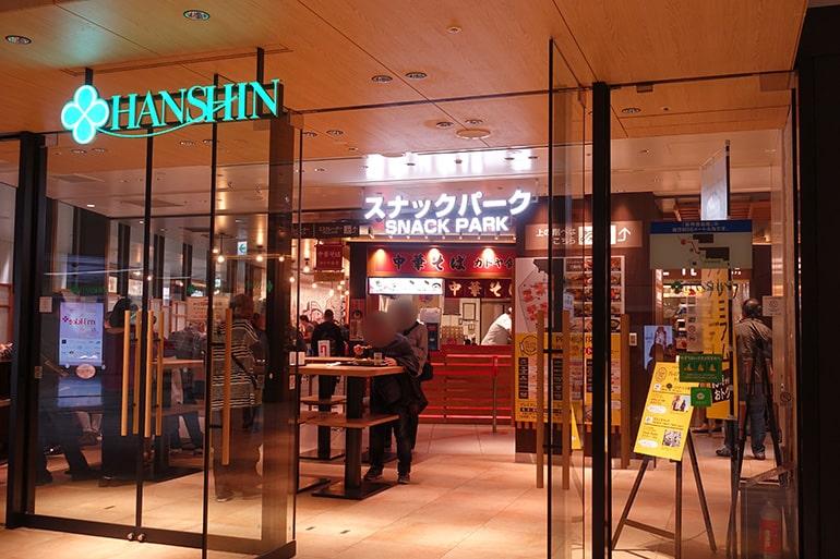 阪神百貨店スナックパークへの経路「到着」