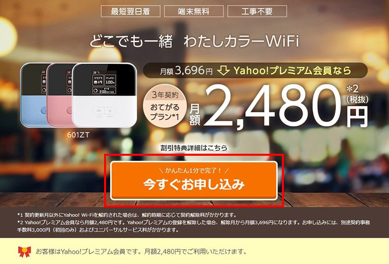yahoo wifiの申し込みボタンをクリック