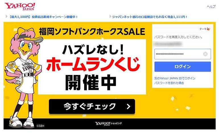 yahoo wifiの申し込み「yahooへのログイン」