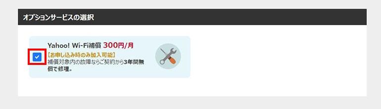 yahoo wifiの申し込み「端末保証の選択」