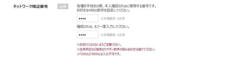yahoo wifiの申し込み「ネットワーク暗証番号の設定」