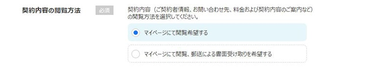 yahoo wifiの申し込み「契約内容の閲覧謗法」