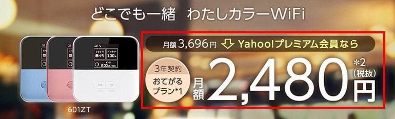 yahoo wifiの料金