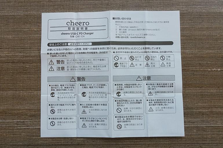 cheeroのUSB PD充電器「CHE-324」の取扱説明書表面