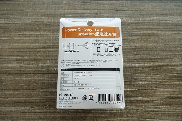 cheeroのUSB PD充電器「CHE-324」のパッケージ裏面