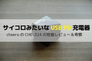 cheeroのUSB PD充電器「CHE-324」