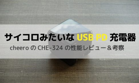 cheeroのUSB PD充電器「CHE-324」
