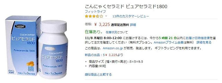 ダイセルピュアセラミドのアマゾン販売ページ