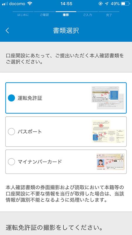 ローソン銀行の口座開設アプリ「本人確認書類の選択」