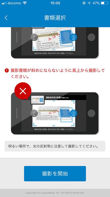 ローソン銀行の口座開設アプリ「撮影時の注意点」