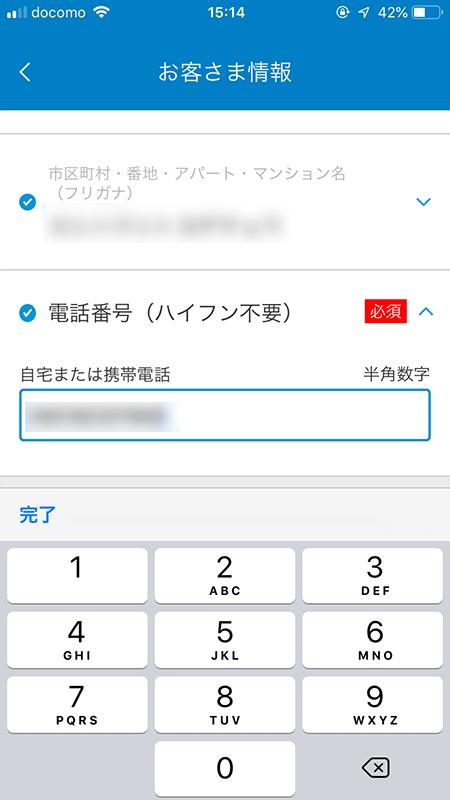 ローソン銀行の口座開設アプリ「電話番号の入力」